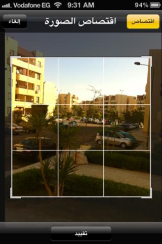 تحميل برنامج قص الصور PhotoScape والتعديل عليها