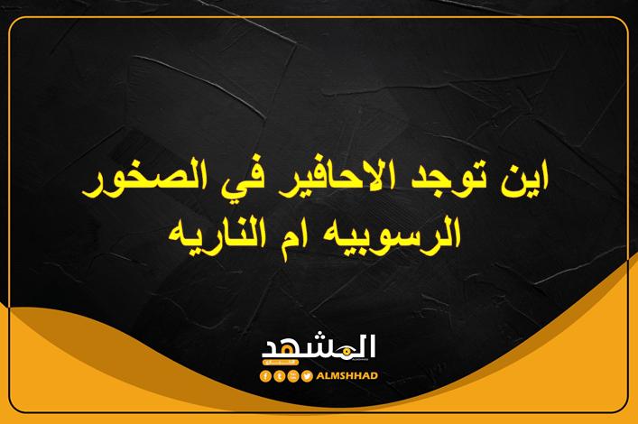 المدارية العربية العروض في المملكة تقع السعودية