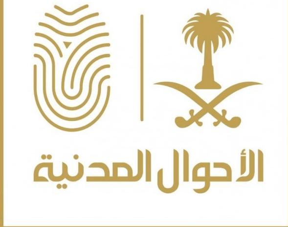 اوقات دوام الاحوال المدنيه في رمضان 2021 ، مواعيد عمل الاحوال المدنية برمضان 1442