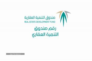 """دعمًا لخدمات المقيمين المعتمدين بالسعودية.. """"التنمية العقارية"""" و""""تقييم"""" يفعلان الربط الإلكتروني بينهما"""