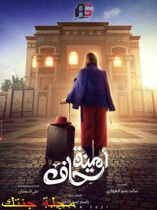 قصة مسلسل أمينة حاف  ومواعيد العرض 2021