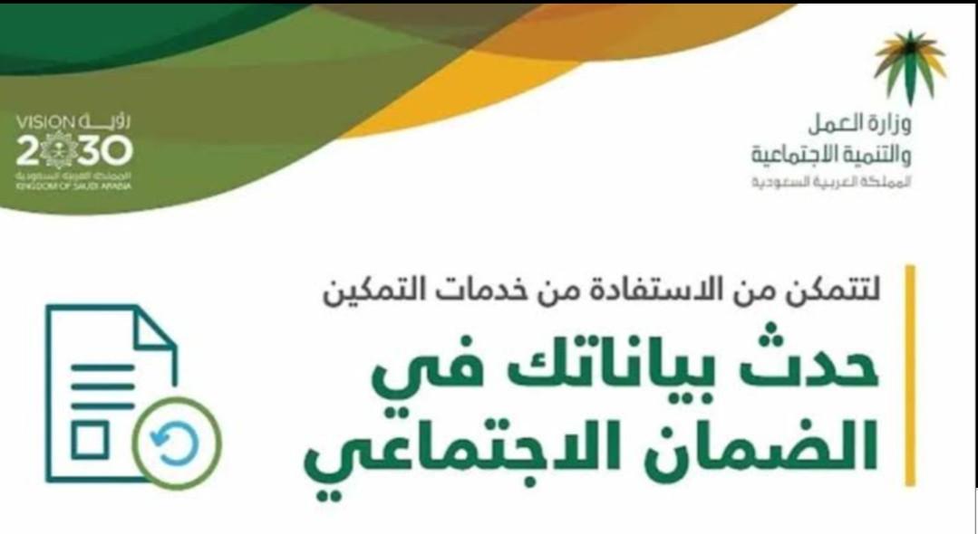 الضمان الاجتماعي السعودي و طريقة تسجيل الدخول