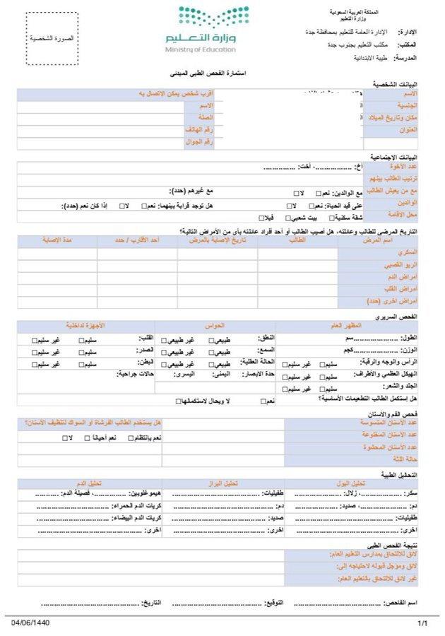 استمارة الفحص الطبي pdf نظام نور