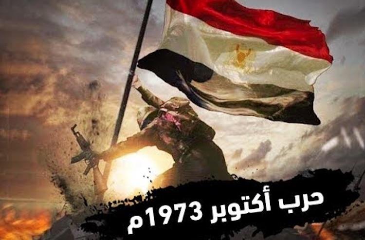 """ذكرى حرب أكتوبر... إسرائيل تتحدث عن """"ضابط مصري أنقذها"""""""
