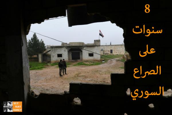 8 سنوات على الصراع السوري