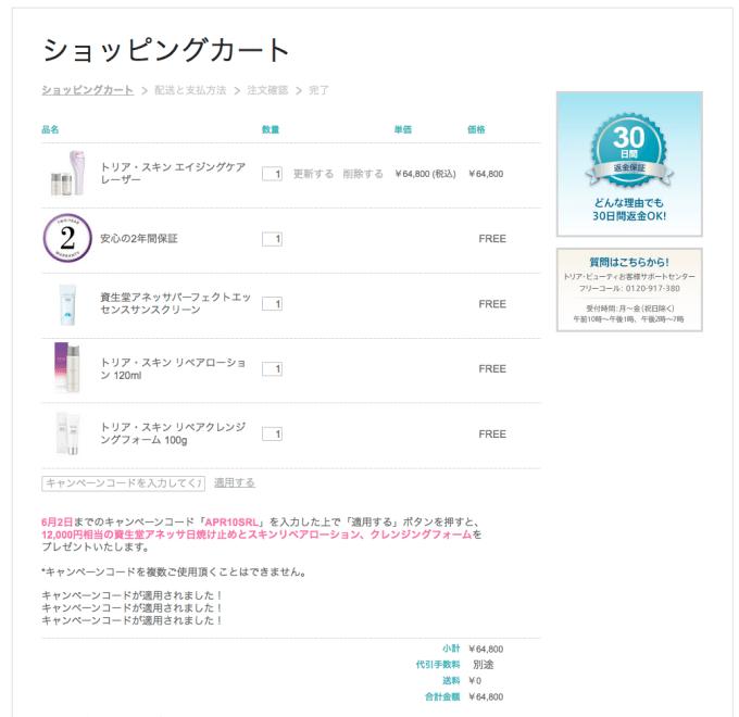 12,000円相当のプレゼント付きのトリアキャンペーンコードを適用したショッピングカート2015年4月8日〜2015年6月2日
