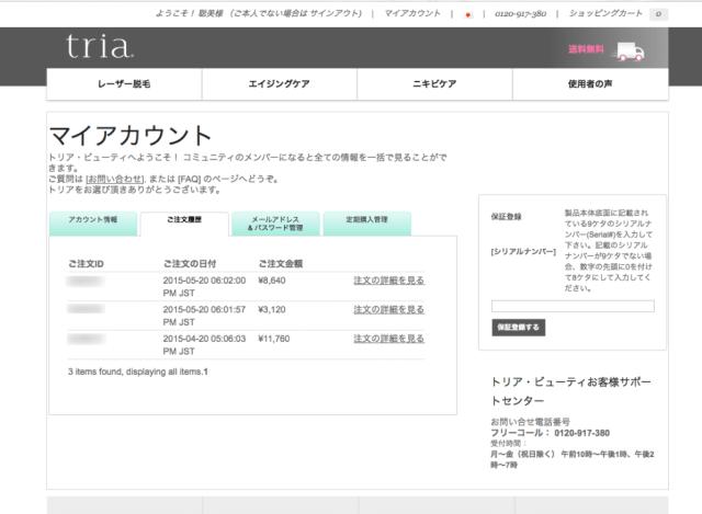 トリアビューティ公式ショッピングサイトの管理画面