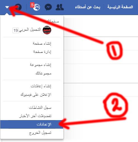 بالخطوات كيفية اخفاء الاصدقاء على حساب فيسبوك