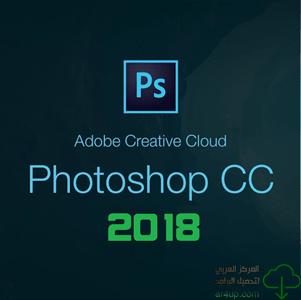 تحميل Adobe Photoshop Cc 2018 مع الكراك