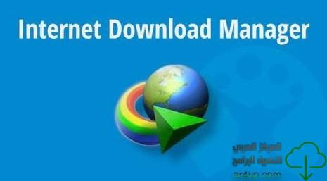 برنامج download manager مع الكراك