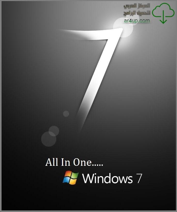 تحميل جميع نسخ ويندوز 7 في اسطوانة واحدة