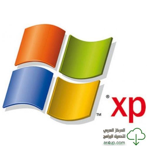 تحميل windows xp sp3 نسخة اصلية بالسيريال