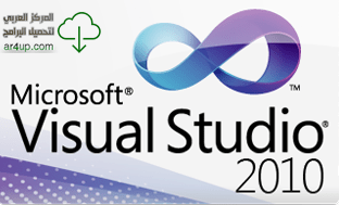 تحميل Visual Studio 2010 مفعل كامل مجانا