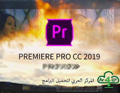 تحميل وتفعيل Adobe Premiere Pro CC 2019