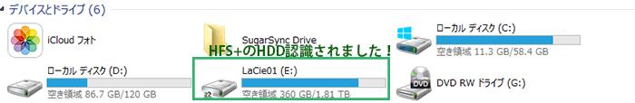 Windows8.1でHFS+外付けHDD認識された画面