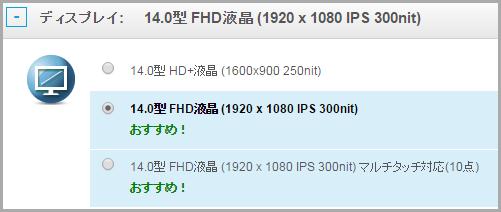 レノボ直販サイト、ThinkPad T440pのディスプレイカスタマイズ画面