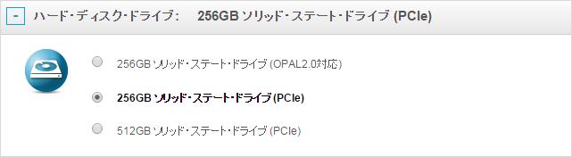 ThinkPad X1 Carbon、SSD選択画面画像
