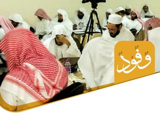 برنامج تأهيل المؤثرين في حجاج بيت الله الحرام سنوياً (وفود)