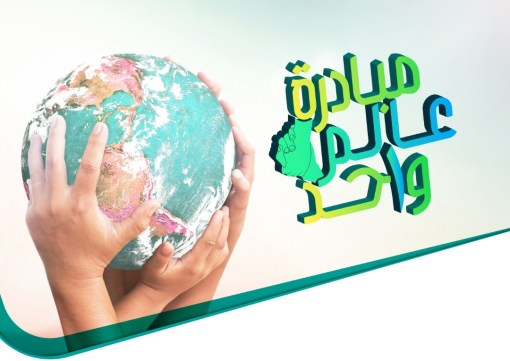مبادرة عالم واحد