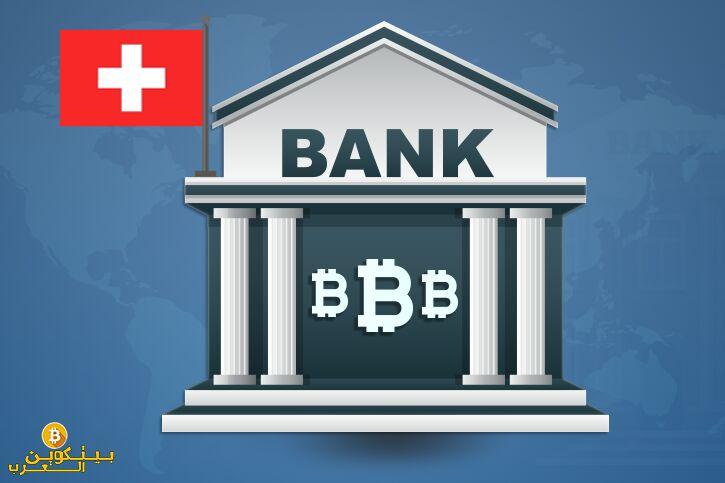 """بنك """"هيبوثيكاربانك لينزبرغ"""" أول بنك في سويسرا يقدم خدمات حسابات الأعمال إلى شركات بلوكشين والعملات الرقمية."""