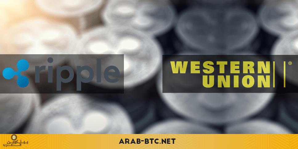 شركة Western Union أكبر شركة لتحويل الاموال في العالم