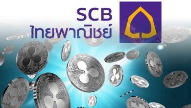 أحد أكبر البنوك التايلاندية يطلب من مجتمع الكريبتو الإنتظار لإعلان كبير يخص عملة الريبل (XRP)