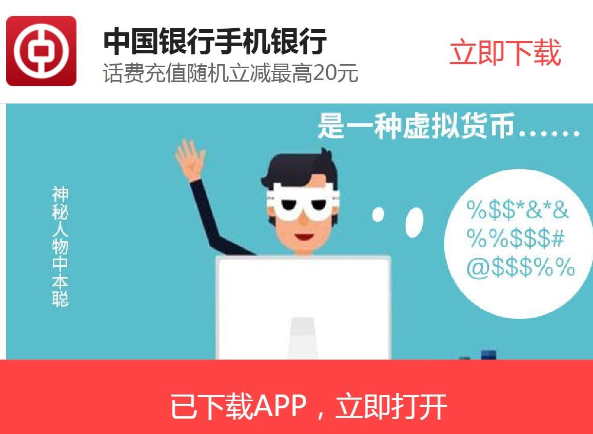 بنك الصين ينشر رسوم بيانية تعليمية حول البيتكوين لتعزيز ونشر ثقافة الكريبتو