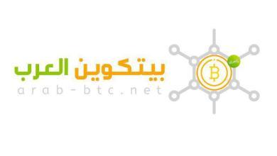 مؤسس الترون (جاستن صن) يتفاعل مع مسابقة بيتكوين العرب وينشر تغريدة حولها