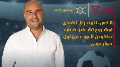 بيتكوين العرب تجري حوار حصري مع المدير التنفيذي لمشروع Chiliz ... التفاصيل هنا