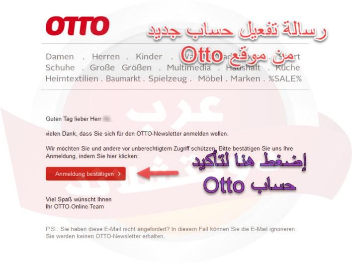 تأكيد حساب البريد الإلكتروني لتفعيل موقع أوتو