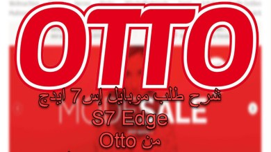 Photo of شرح طلب موبايل إس7 ايدج S7 Edge من موقع اوتو Otto بالتقسيط+خيارات الدفع الأخرى