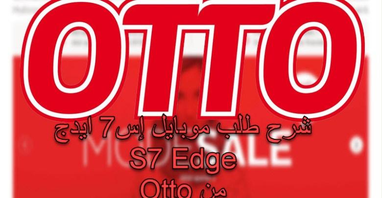 شرح طلب موبايل إس7 ايدج S7 Edge من موقع اوتو Otto بالتقسيط+خيارات الدفع الأخرى