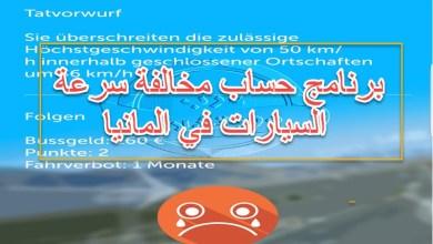 Photo of برنامج حساب مخالفة سرعة السيارات في المانيا