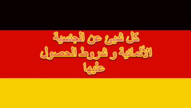 Photo of كل شيئ عن الجنسية الألمانية و شروط الحصول عليها