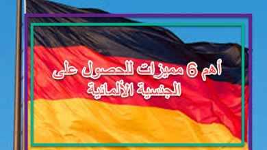 أهم 6 مميزات للحصول على الجنسية الألمانية