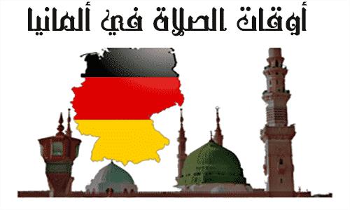 اوقات الصلاة في المانيا