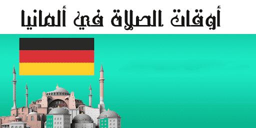 أوقات الصلاة في ألمانيا