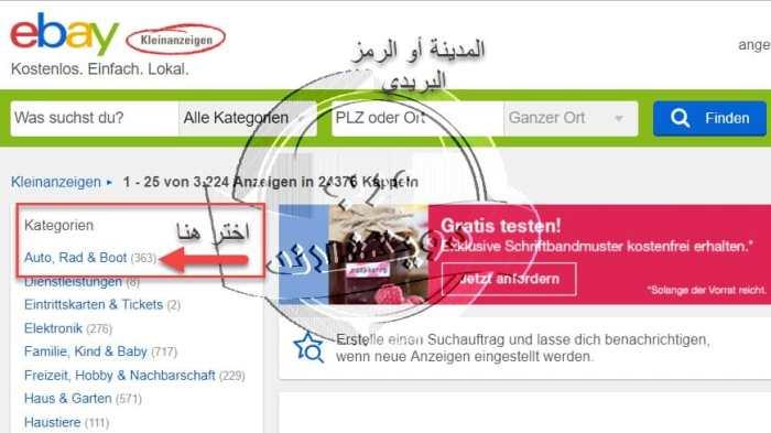 سيارات من المانيا موقع www.ebay-kleinanzeigen.de