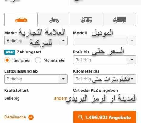 شراء سيارات من المانيا عن طريق النت 2019