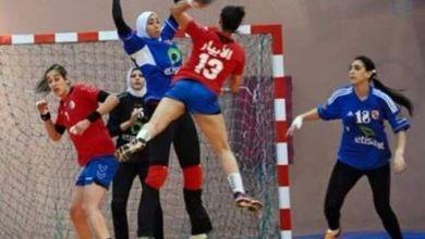 صورة اتحاد اليد يعلن مواعيد مباريات قبل نهائي كأس مصر للسيدات