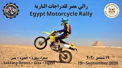 صورة تعاون مصري سعودي لنجاح رالى مصر للدراجات النارية 2020