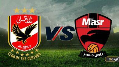 صورة مشاهدة مباراة الأهلى ونادى مصر اليوم 23 _ 9 _ 2020