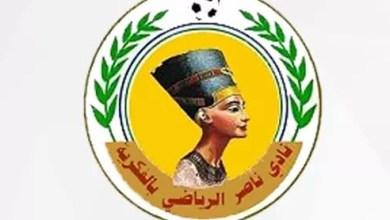 صورة تعرف التشكيل النهائي لقطاع الناشئين بنادي ناصر الفكرية