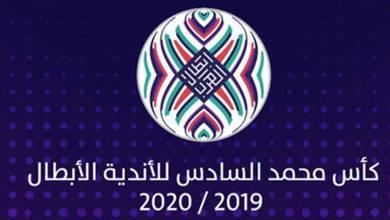 صورة الإتحاد العربي يعلن إستئناف مسابقة البطولة العربية.. رسميا