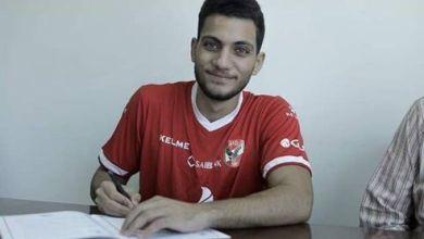 صورة عمر سامي ينضم ليد الأهلي لمدة 4 مواسم