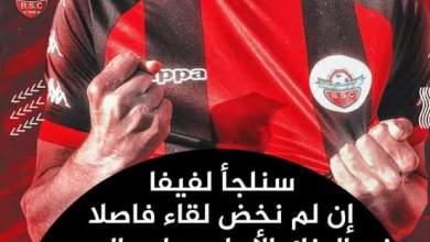 صورة بعد إلغاء الهبوط بني سويف يطالب بمباراة فاصلة مع البنك الأهلي