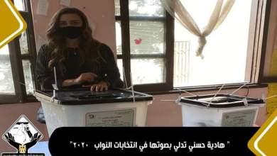 صورة هادية حسني تدلي بصوتها في انتخابات النواب 2020