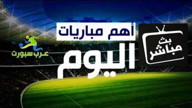 صورة البث المباشر لمباريات اليوم الاثنين 16 / 11 / 2020