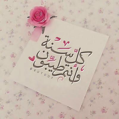 اجمل بوستات عيد الفطر 1442 مصورة ومكتوبة - مدونة المناهج ...