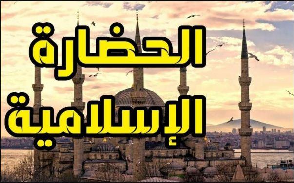 الاساس الاول للحضاره الاسلاميه واصلها هو اللغه العربيه صح ام خطأ